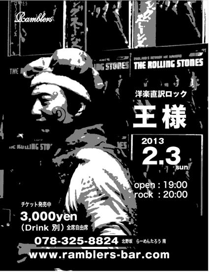王様2.3.jpg