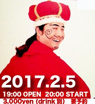 王様2017.jpg